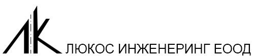 ЛЮКОС ИНЖЕНЕРИНГ ЕООД